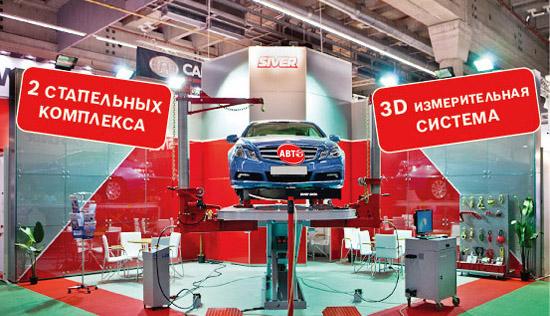 3D замер геометрии кузова в Иваново