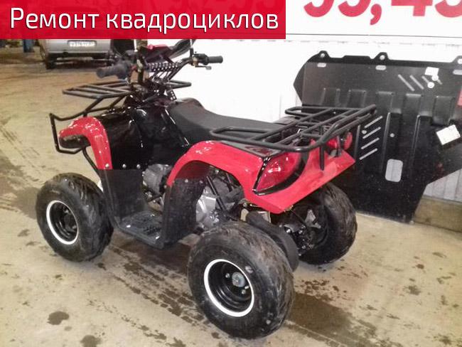 Ремонт и покраска квадроциклов в Иваново