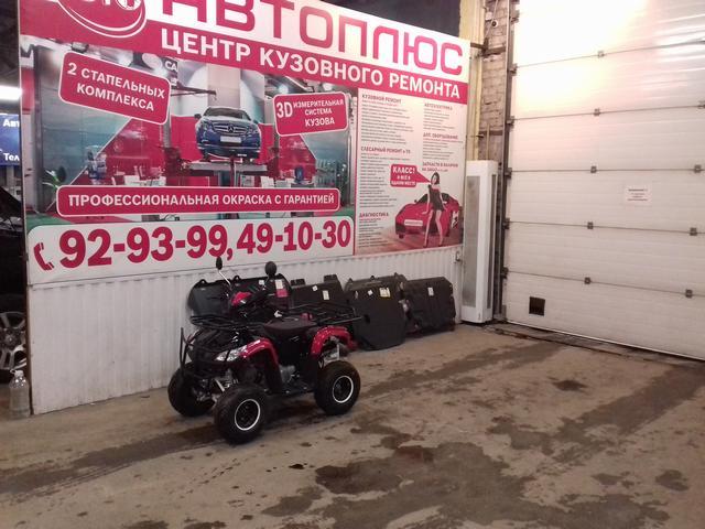 Ремонт и окраска квадроциклов в Иваново