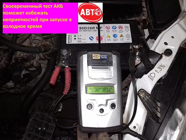 Автосервис проверка аккумуляторов в Иваново