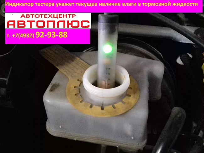 Диагностика автомобиля в Иваново