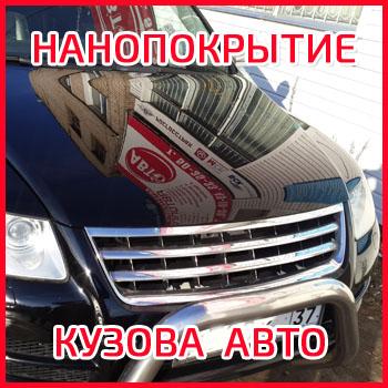 Нанопокрытия кузова авто в Иваново