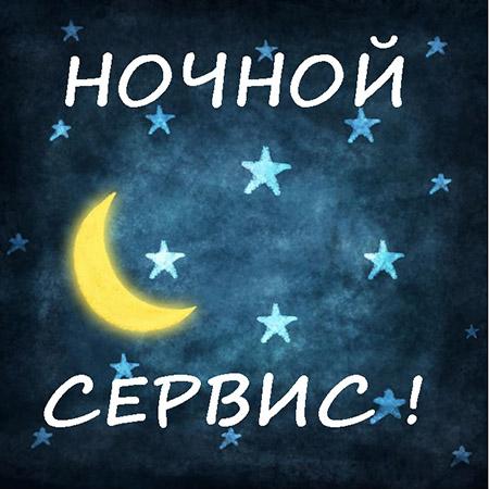 Ночной автосервис в Иваново
