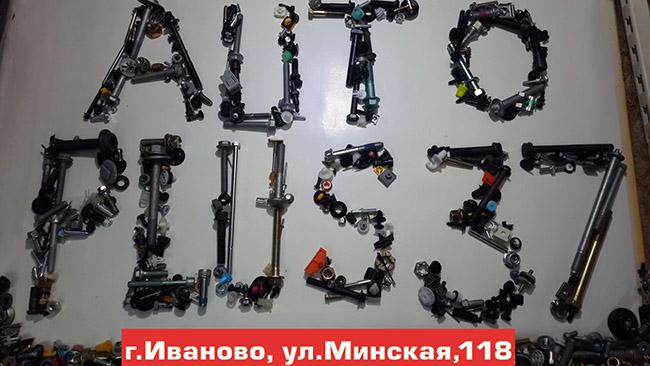 Автомобильные болты в Иваново