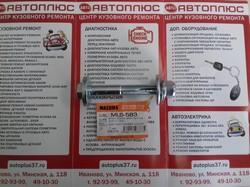 Masuma MLS583 болт-эксцентрик в Иваново