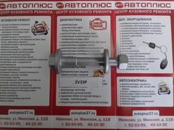 ZV33P - Болт развальный с гайкой и шайбой в наличии в Иваново
