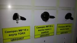 Автомобильные саморезы под TORX в Иваново